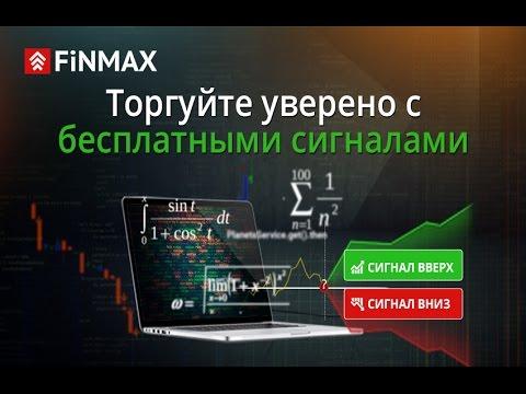Бинарные опционы сигналы и стратегии