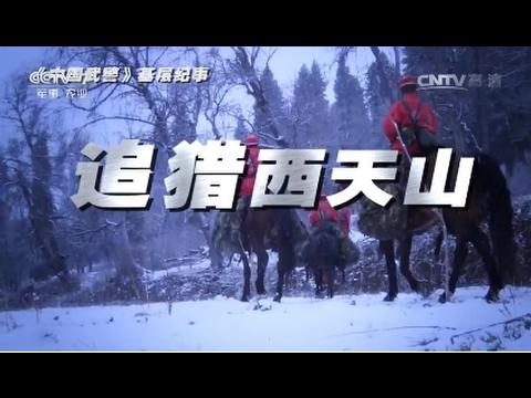 基层纪事 追猎西天山  【中国武警 20170219】