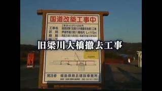 旧梁川橋撤去工事 NO4