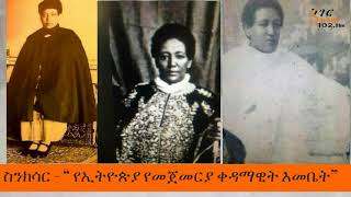 Do you know who was the first  First Ladie of Ethiopia