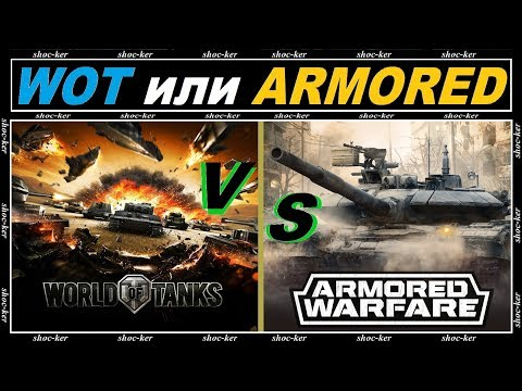 WORLD OF TANK$ ИЛИ Armored Warfare, ВО ЧТО ИГРАТЬ?!