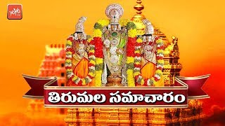 Tirumala Tirupati Samacharam Today | 22nd July 2018 | #TTD News | Tirumala Temple