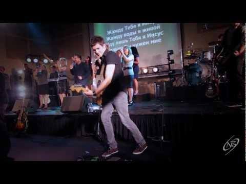Христианские песни - Жажду Тебя я, Иисус