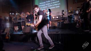 Дух Святой - New Beginnings Church. Like a fire, Planetshakers