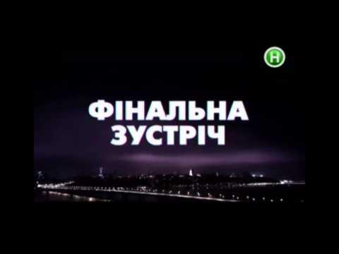 Киев днем и ночью 48 серия анонс финал