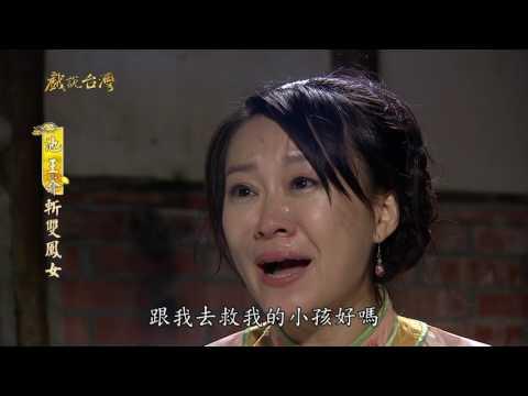 台劇-戲說台灣-池王爺斬雙鳳女-EP 10