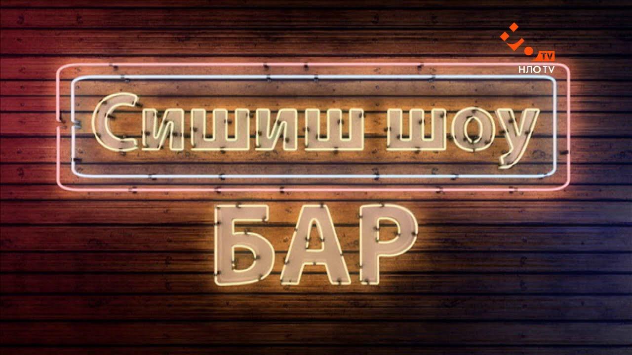 сишиш шоу бар 6 серия