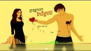 Nhạc khmer buôn