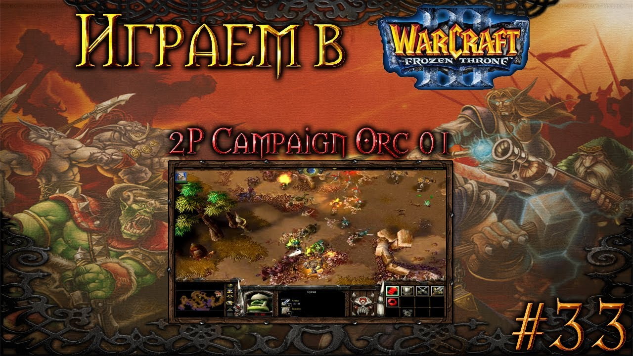 Ссылка на кампанию warcraft, iii, multiplayer, garena, battlenet, battle, reign, of, chaos, the, frozen