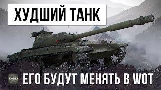САМЫЙ ХУДШИЙ ТАНК ПОПАЛ В ЛУЧШИЙ БОЙ WORLD OF TANKS!!!