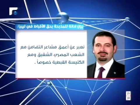 الحريري يدين مذبحة الشاطئ الليبي: متضامنون مع الشعب المصري