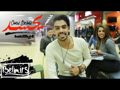 download lagu Omar Belmir - Yehsed EXCLUSIVE    عمر gratis