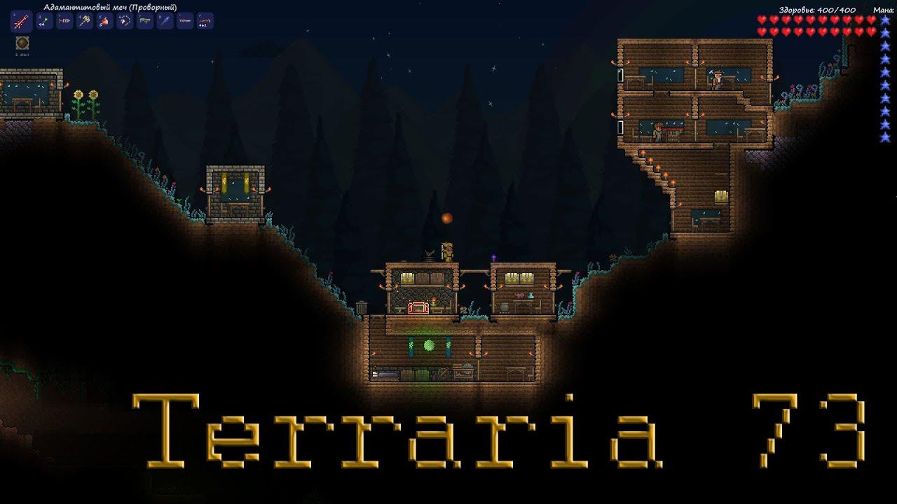 "Let's play - Terraria - Часть 73 - ""Город призрак"" - YouTube"