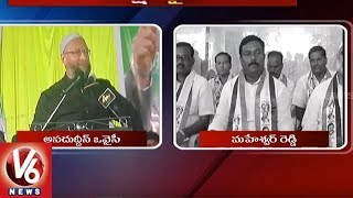 MIM Asaduddin Owaisi Vs Congress Leader Maheshwar Reddy Over Bribe Allegation