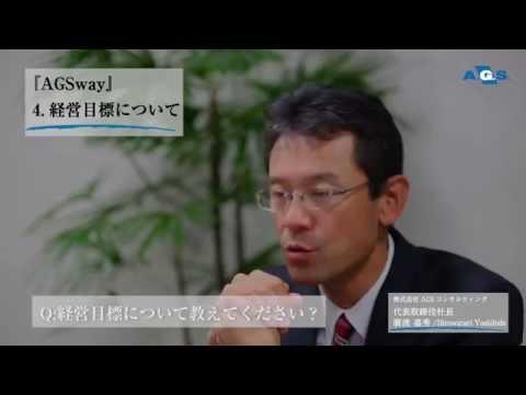 株式会社AGSコンサルティング 代表取締役社長 廣渡 嘉秀