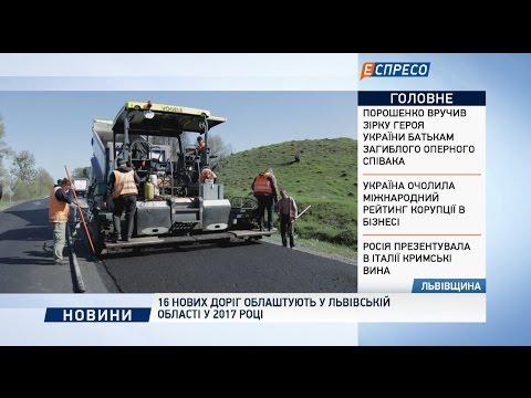 16 нових доріг облаштують у Львівській області у 2017 році