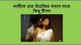 নারীকে দ্রুত উত্তেজিত করার সহজ কিছু টিপস bangla sex tips