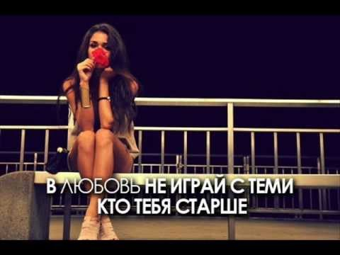 Карташов Дима - Любовь с теми, кто старше (KReeD)