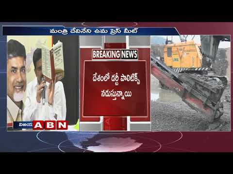 AP Minister Devineni Uma speaks to Media over Polavaram project Works | ABN Telugu