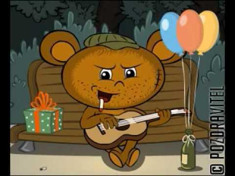 Музыкальные поздравления с днем рождения прикольные на телефон