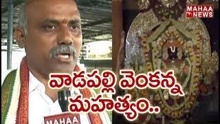 Devotees Rush to Vadapalli Sri Venkateswara Swamy Temple | Rajamahendravaram