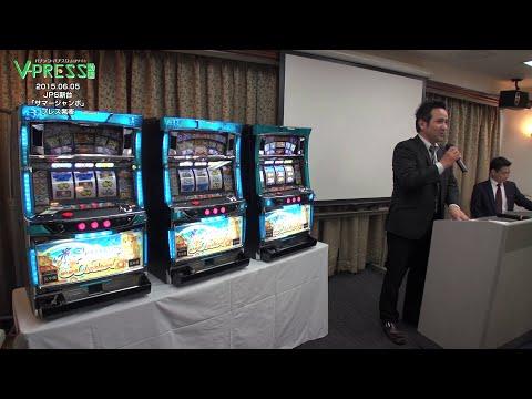 JPSサマージャンボ プレス発表会