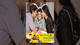 Maa Nanna Chiranjeevi Telugu Full Movie