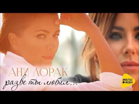 Ани Лорак - Любовь