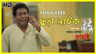 Bangla Natok 2016 Dadar Desher Jamai Ft Mosharraf Karim Full HD