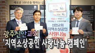 [광주CBS 뉴스] 지역사회와 상생하는 교회, 광주신안교회 '지역사랑 상품권' 목록 이미지