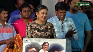 Chandini Lovely Speech at Kadhal Munnetra Kazhagam Movie Audio Launch