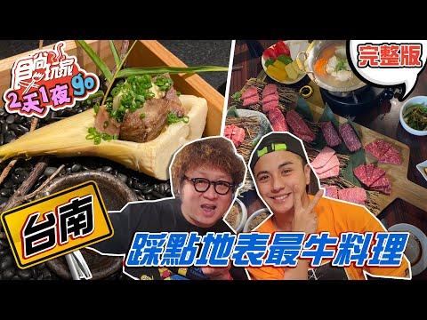 台綜-食尚玩家-20210331-【台南】地表最強牛料理!一次6連發