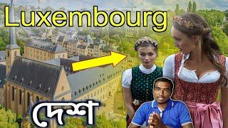 লাক্সেমবার্গ দেশের মজাদার কিছু তথ্য জানলে আপনার মাথা ঘুরে যাবে || facts about Luxembourg