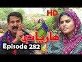 Haryani Ep 282  Sindh TV Soap Serial     HD1080p  SindhTVHD Drama