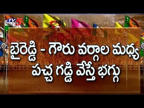 నందికొట్కూరులో నాలుగుస్తంభాలాట | Kurnool | Political Junction | TV5 News