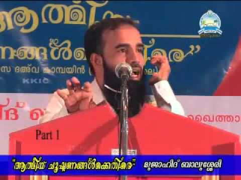 ‪athmeeya Chooshanangalkethire Cd1 Mujahid Balushery video