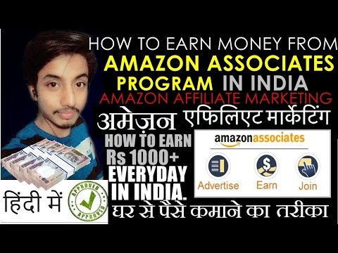 How to Earn Money from Amazon Associates (Affiliate marketing) in India . (Hindi 2016)