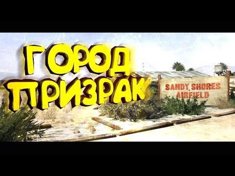 ТЕОРИИ GTA - ТАЙНА SANDY SHORES