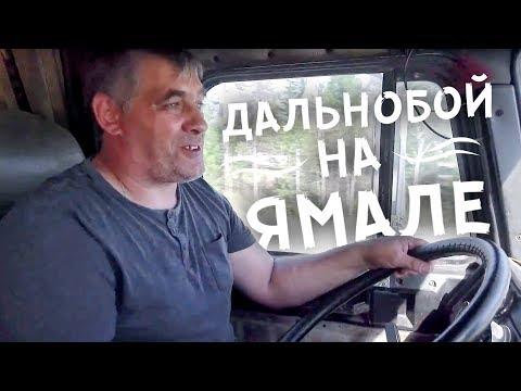 ПОЧЁМ ДЕВКИ НА ТРАССЕ? Путешествие с дальнобойщиком по Ямалу