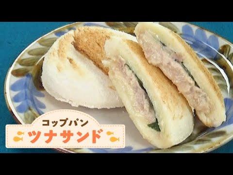 「コップパン」ツナサンド