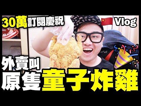 【Vlog】3️⃣0️⃣萬訂閱慶祝