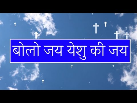 Bolo Jai Milkar Jai - Lyrics English and Hindi