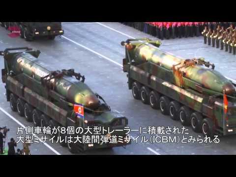 North Korea holds military parade to mark WPK's 70th Birthday | World News, Politics