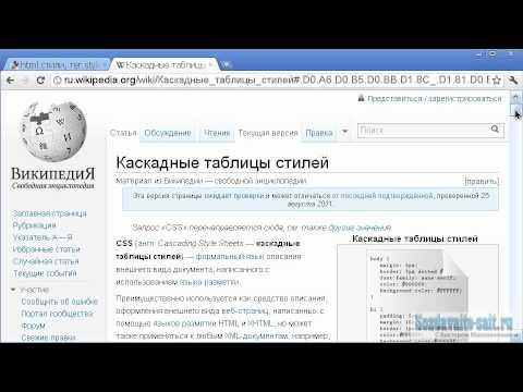 Как создать сайт, введение в CSS - кратко о видео курсе