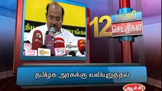 25TH OCT 12PM MANI NEWS