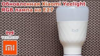 Обновленная Xiaomi Yeelight RGB лампа на E27