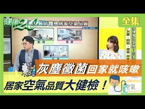 台灣-健康2.0-20200807 你家住幾樓? 灰塵多 空氣糟 還有黴菌? 居家空氣品質大健檢!