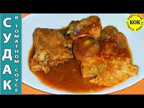 Судак в томатном соусе - пошаговый рецепт
