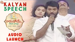 Director Kalyan Krishna Speech @ Rarandoi Veduka Chuddam Movie Audio Launch
