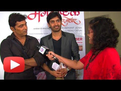 Exclusive Interview With Nilesh Mohrir & Guru Thakur! - Mangalashtak Once More - Marathi Movie video